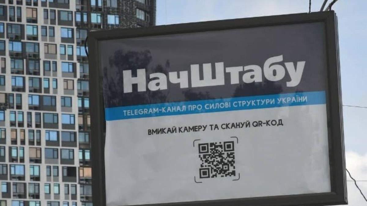 Телеграм-канали НачШтабу і Черговий ООС є російськими проєктами