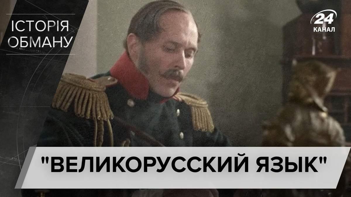 Чем отличается украинский язык от русского