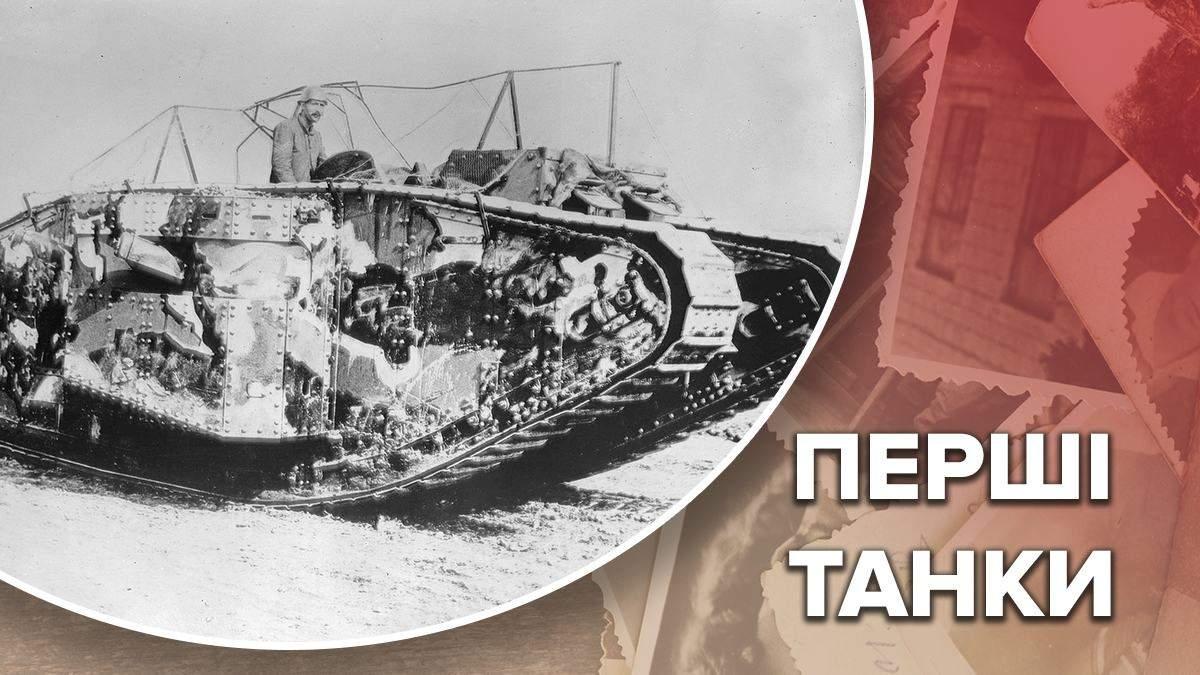 Самые интересные факты о первых танках в мире: Вездеход и Малыш Вилли