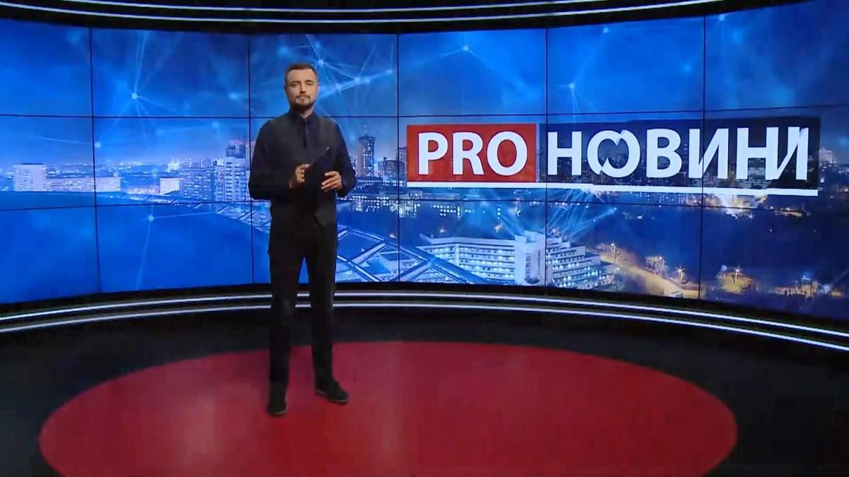 Pro новини: Порошенка викликали у ТСК. Паркан на кордоні з Білоруссю
