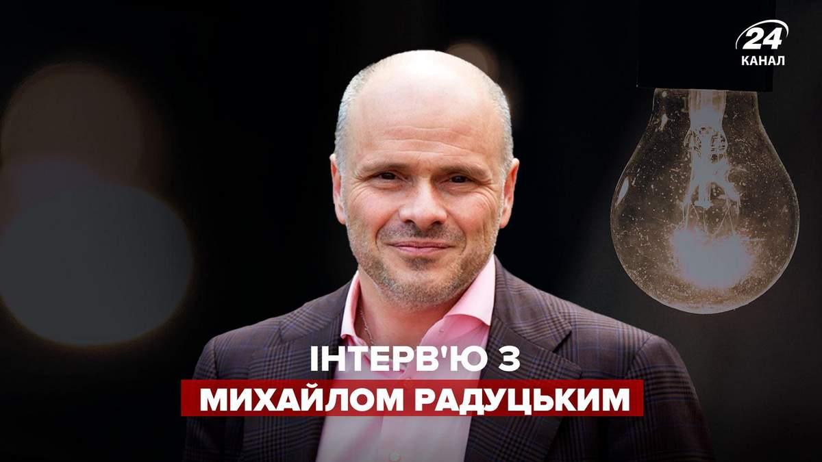 Интервью с Михаилом Радуцким о вакцинации и Богатыревой