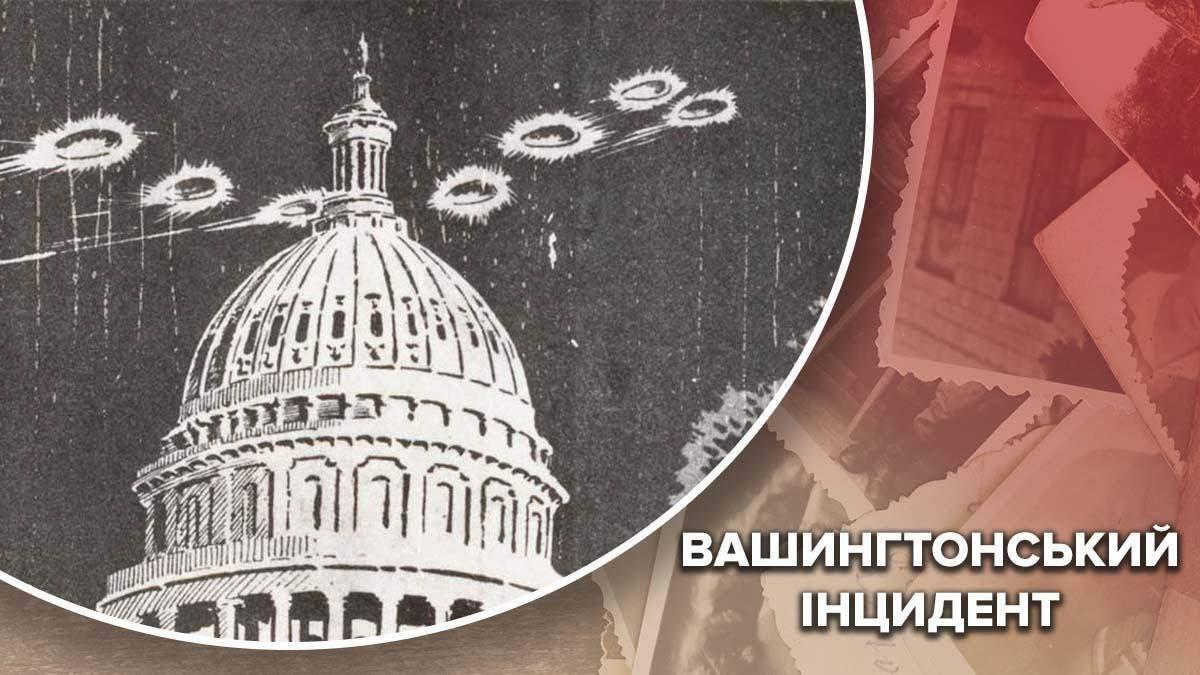 НЛО над Белым домом: в Вашингтонский инцидент вмешался Трумэн