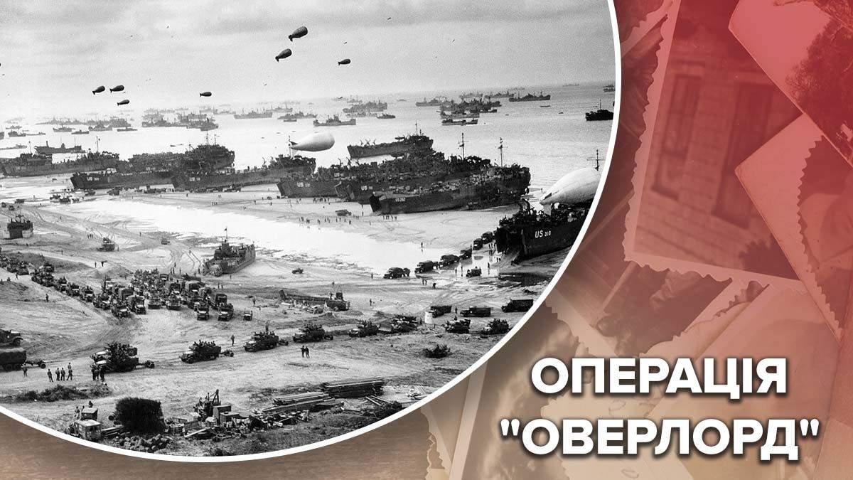 Самая крупная в истории десантная операция Оверлорд