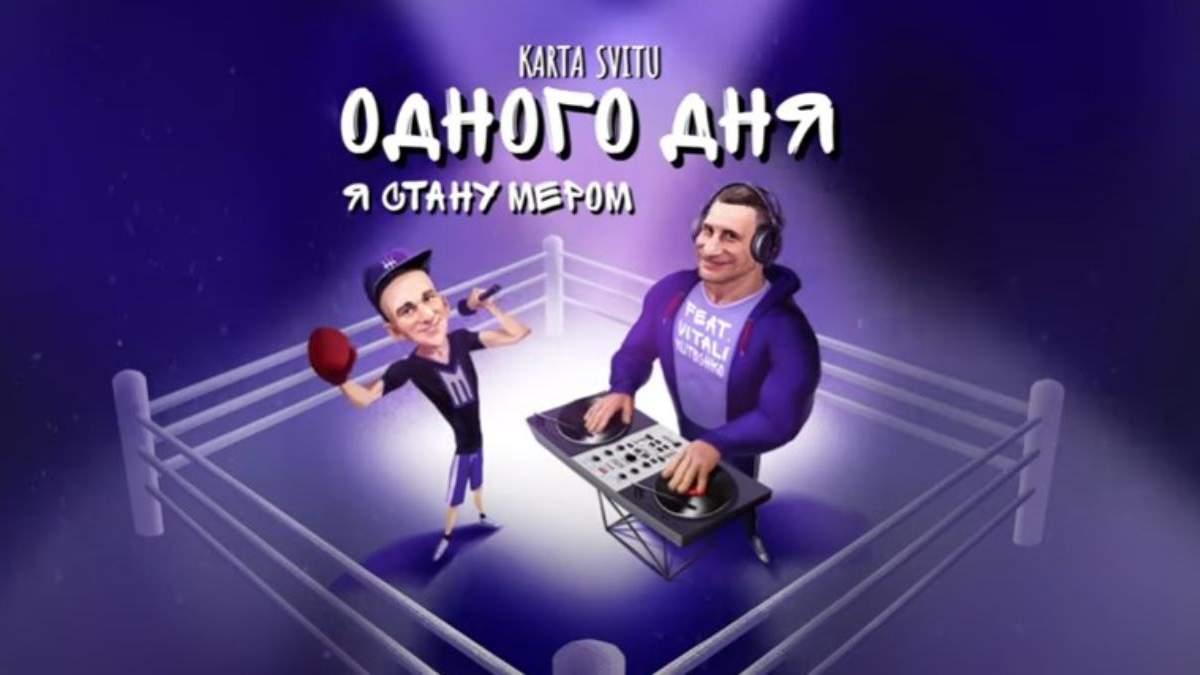 Одного дня я стану мером: Кличко записав спільний фіт з Маруничем