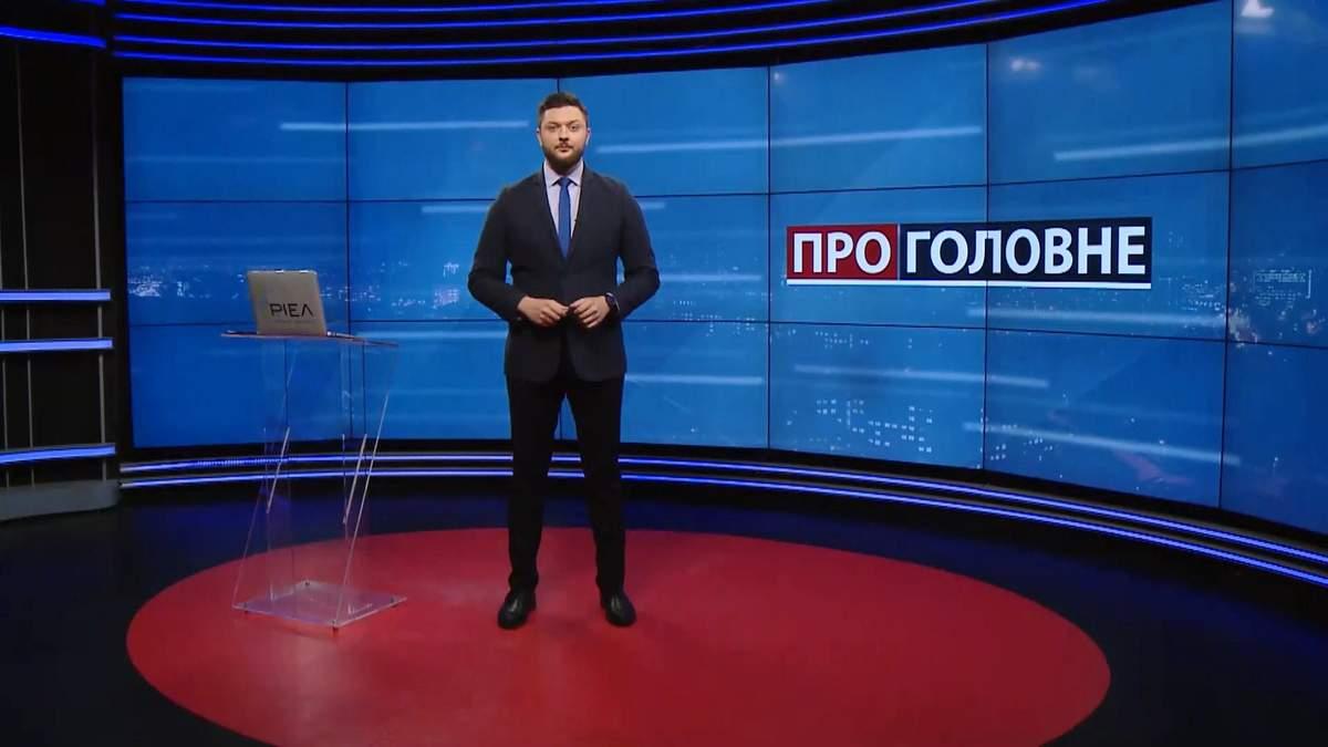"""О главном: Скандал с нардепом Юрченко. Штраф """"Новой почте"""" на 326 миллионов гривен"""