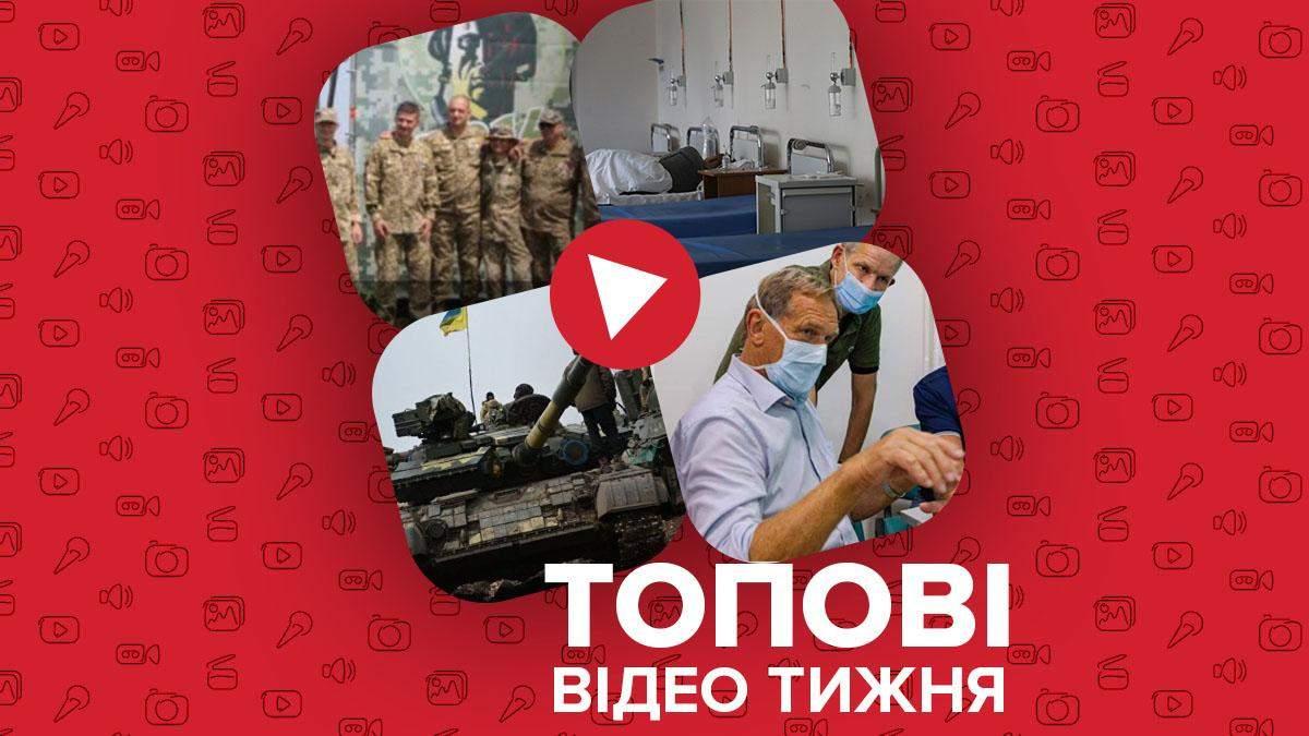 Встреча 400 воинов на Донетчине, немецкий хирург спасает малышей – видео недели