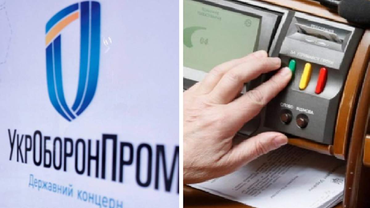 Рада проголосовала за ликвидацию Укроборонпрома