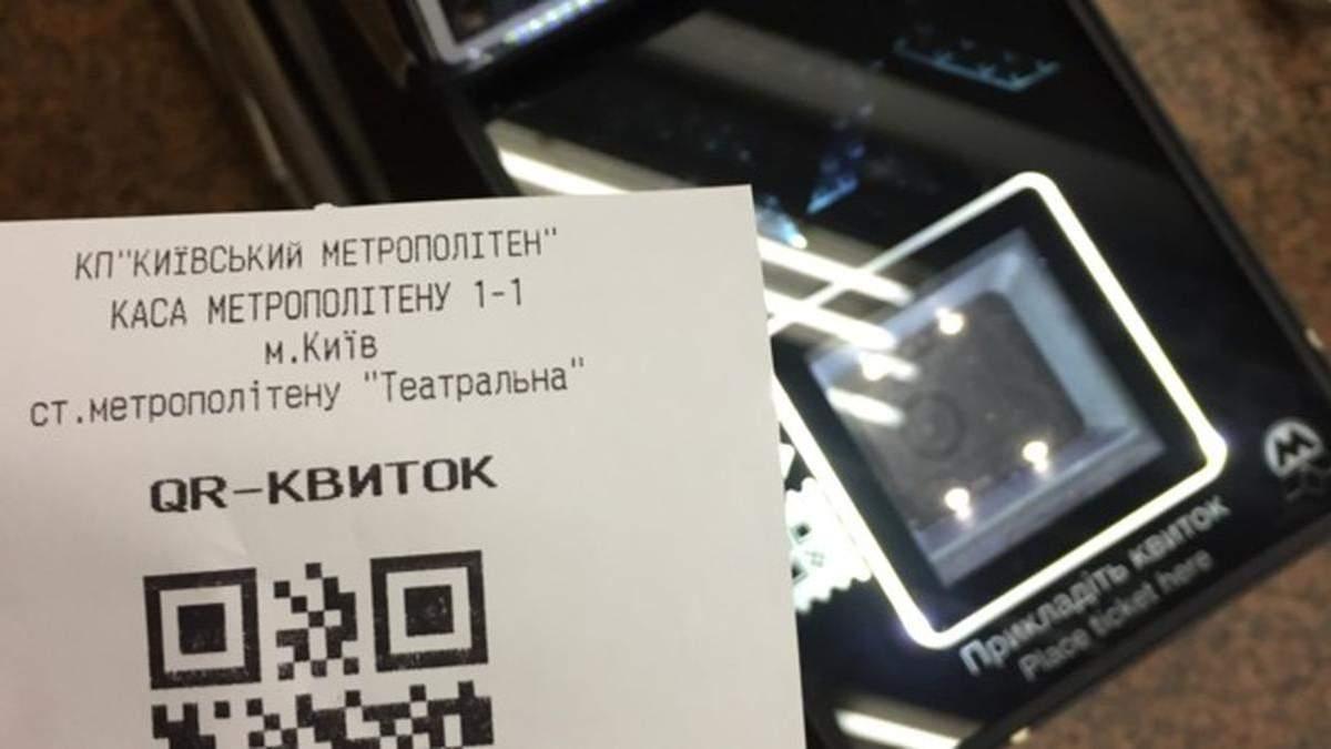 Паперові талони у транспорті Києва скасовано: деталі