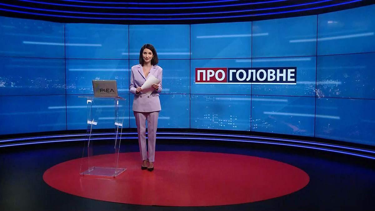 Про головне: Продовження санкцій проти Росії. Президентська монобільшість у Молдові