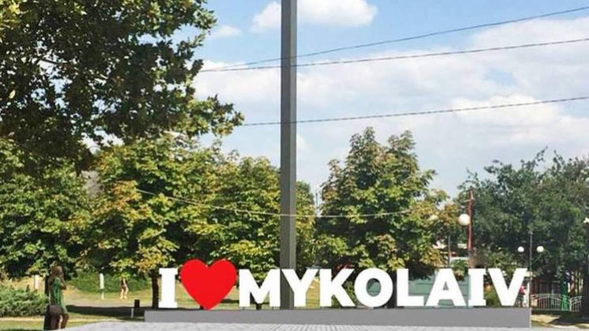Регіональний статус російської мови в Миколаєві: суд скасував