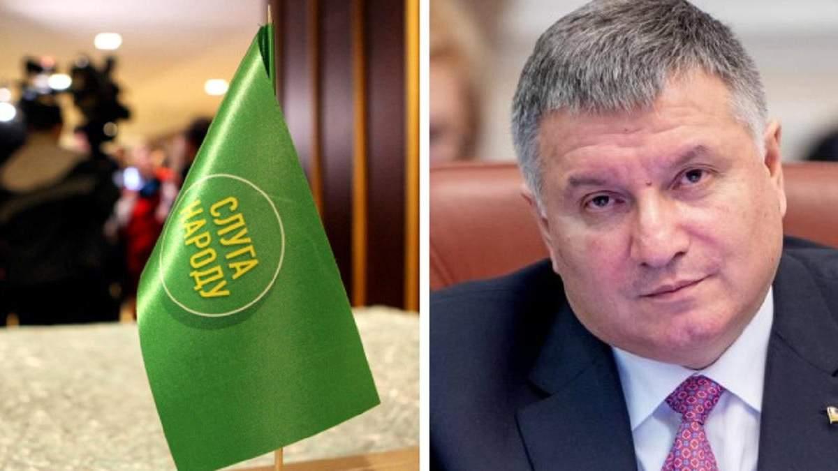 Слуги планують закрите засідання 13 липня 2021 по Авакову