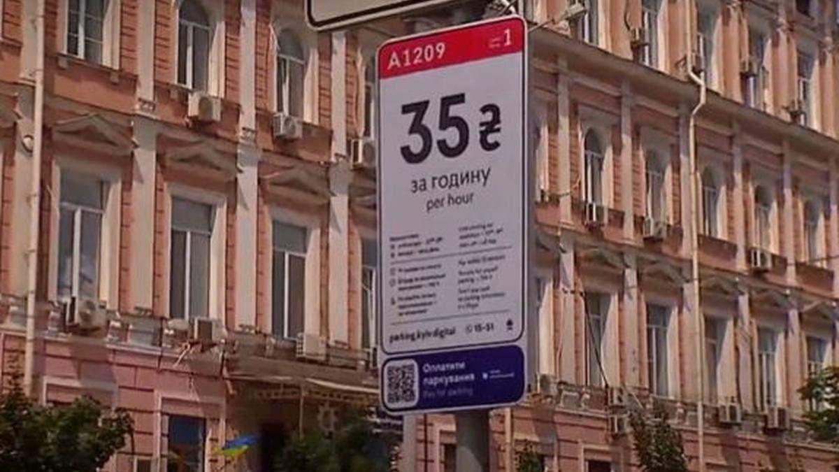 У Києві на парковках почали встановлювати таблички з QR-кодами