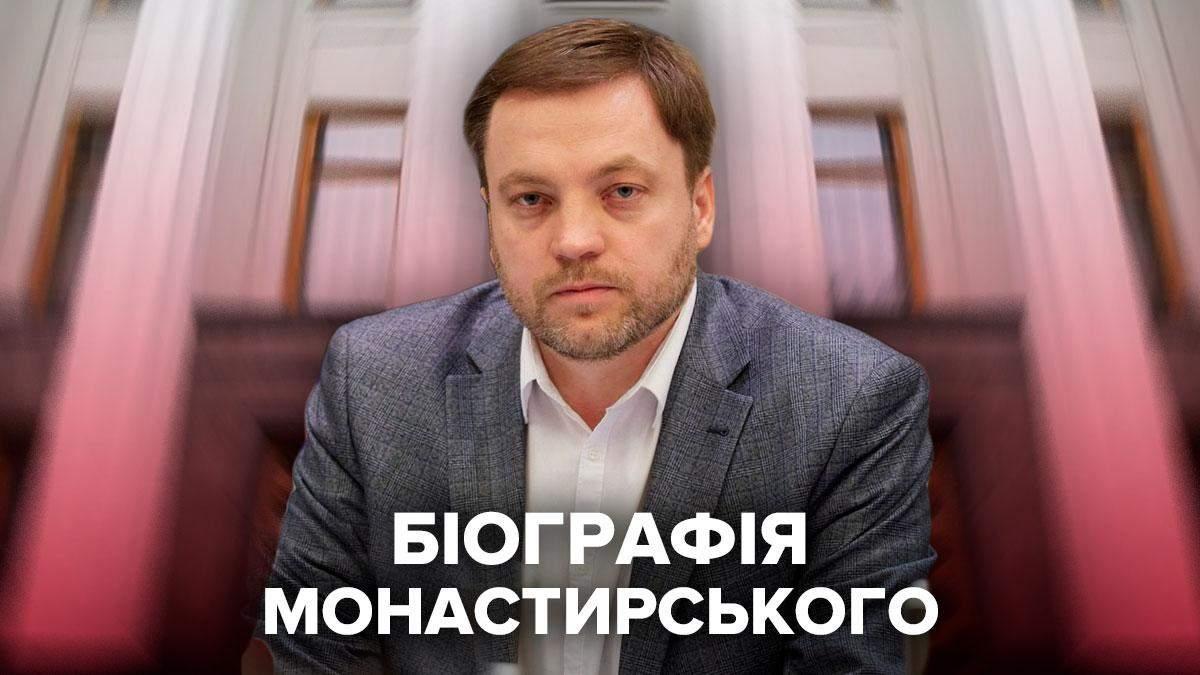Денис Монастырский: биография нового главы МВД Украины