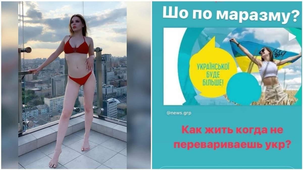 В Киеве девушка оскандалилась: не переваривает украинский – скриншоты