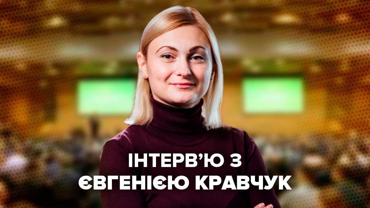 Інтерв'ю з Євгенією Кравчук – скандали слуг та медичний канабіс