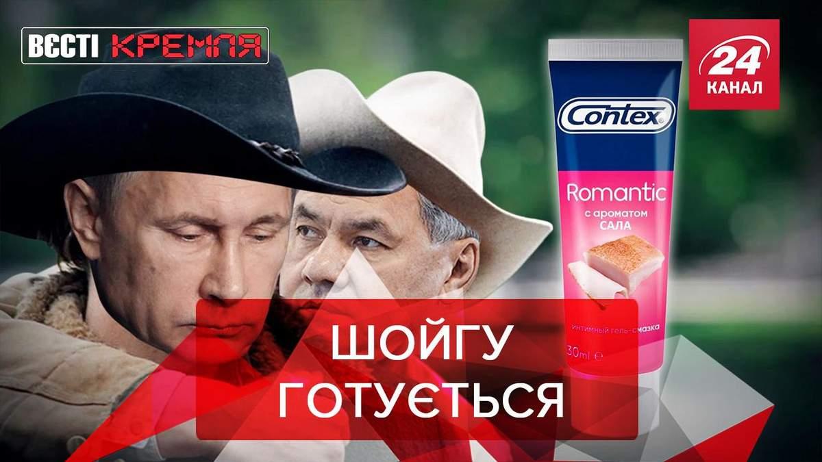 Вєсті Кремля. Слівкі: Шойгу потрібне сало для розваг з Путіним