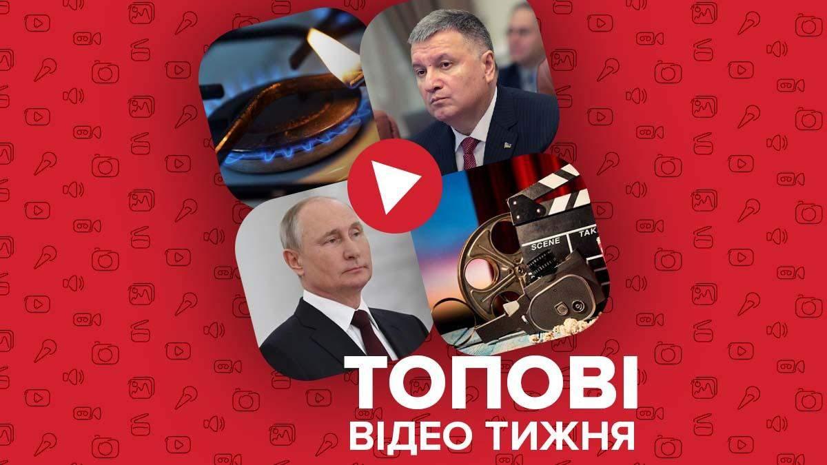 В Украине вырастет цена на газ, отставка Арсена Авакова – видео недели