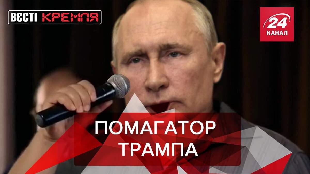 Вєсті Кремля: Путін підробляв помічником Трампа на виборах