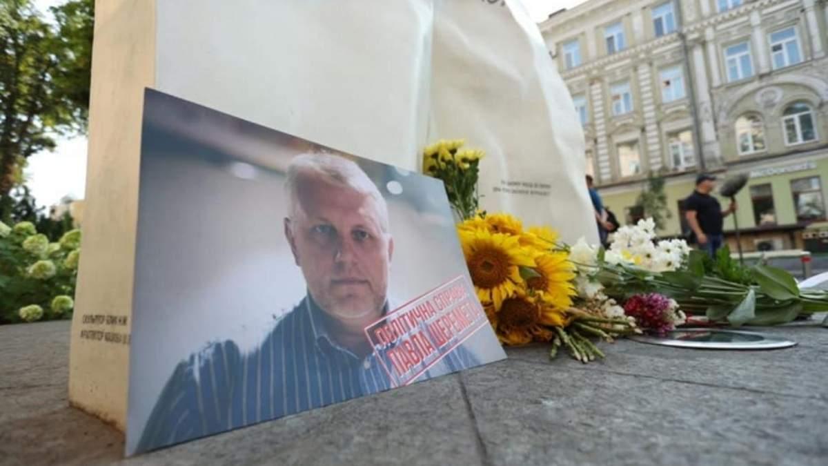 В Киеве почтили память убитого Павла Шеремета: 5 годовщина убийства
