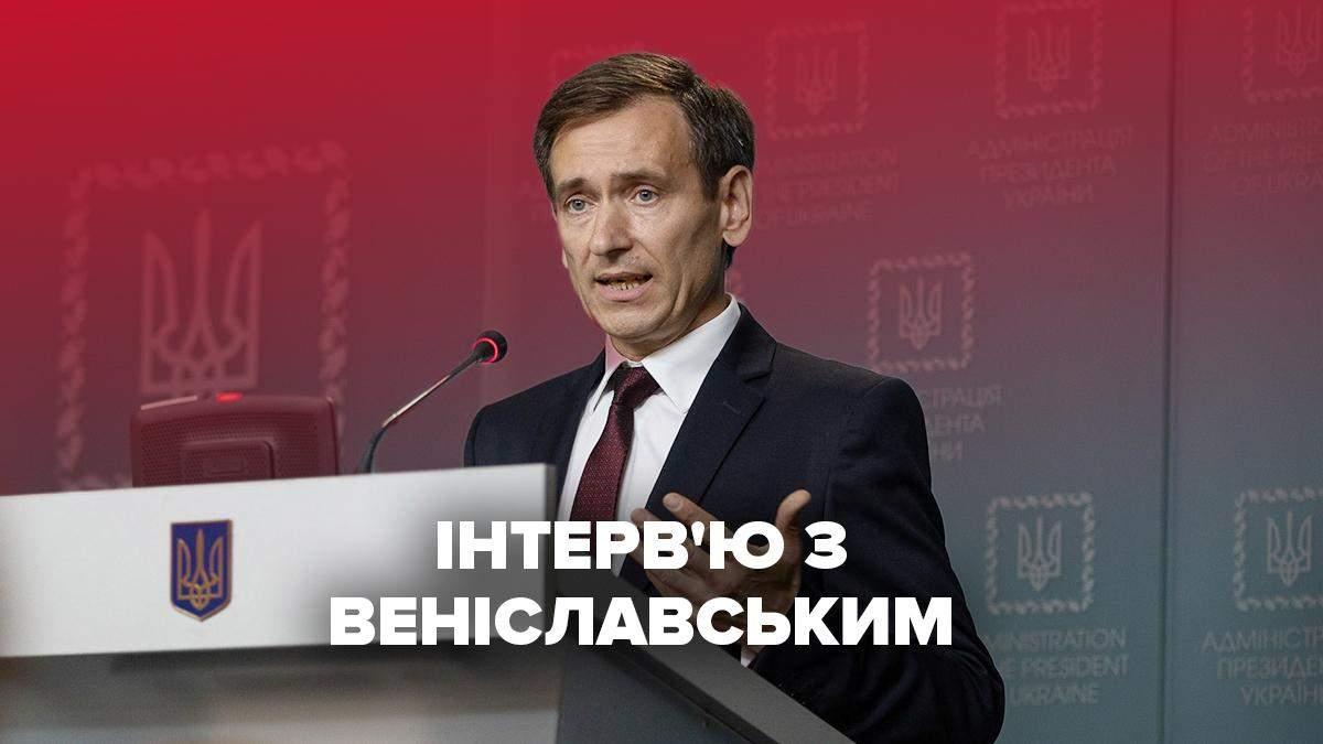Интервью с Федором Вениславская об отстранении Тупицкого и КСУ
