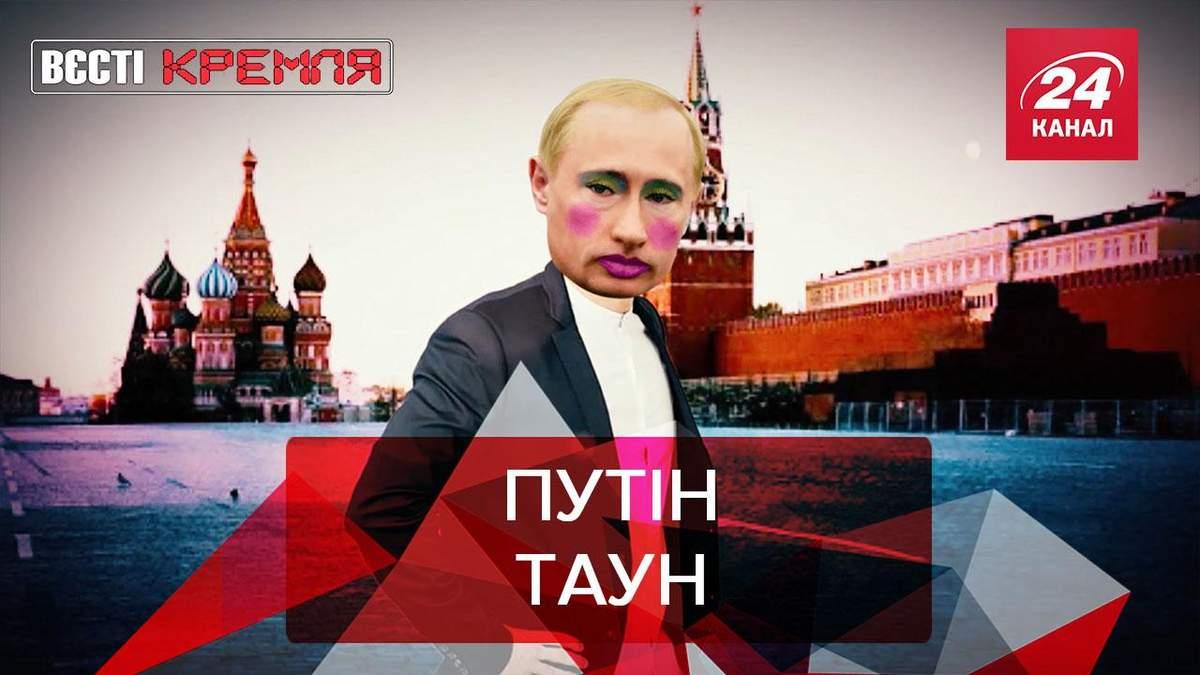 Вести Кремля: в России возводят очередной Путин Таун