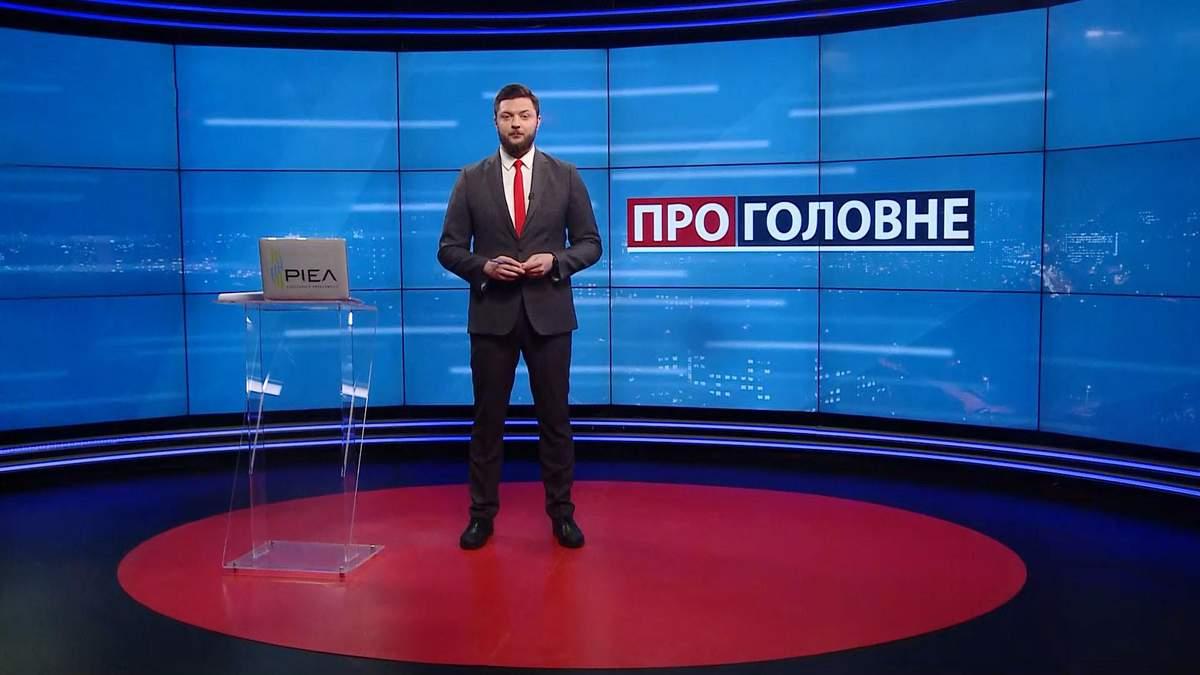 Про головне: Реформа СБУ. Повернення Тупицького в КСУ – 24 Канал