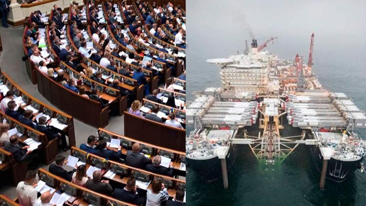 Рада просить США та Євросоюз зупинити запуск Північного потоку-2