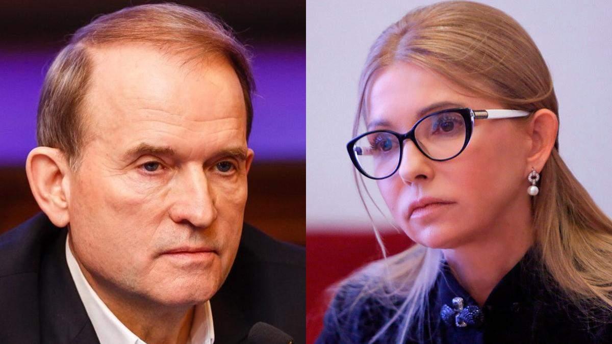 Медведчук і Тимошенко