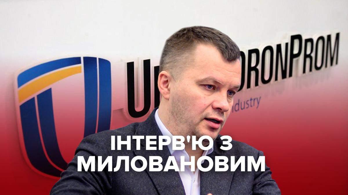 Інтерв'ю Милованова про олігархів, обіцянки Зеленського й мотивацію