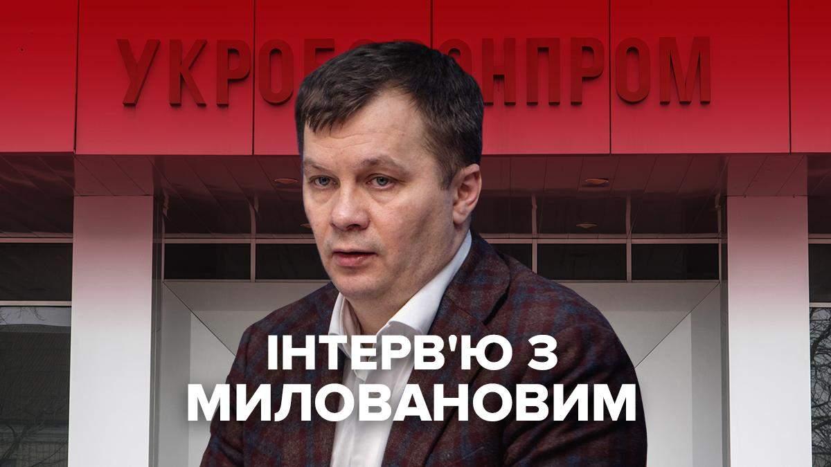Интервью Тимофея Милованова о реформе Укроборонпрома