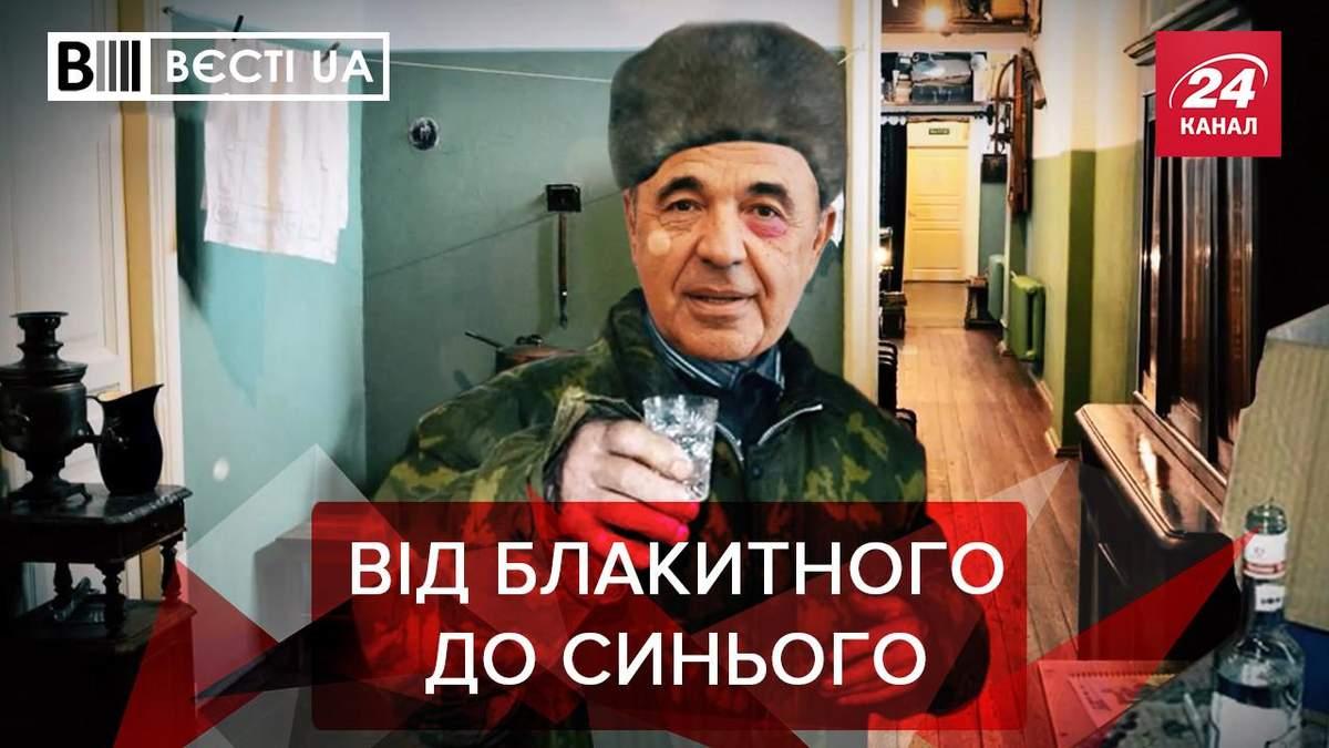 Вести UA: Рабинович уловил новые веяния украинской политики