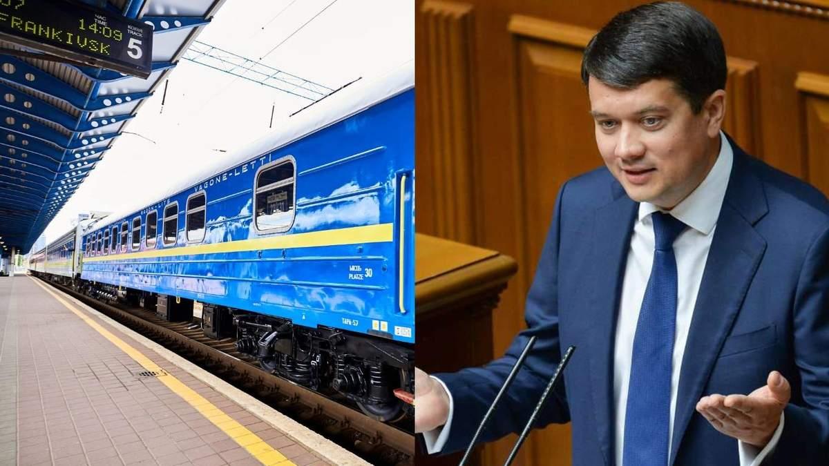 Деолигархизация досталась Укрзализныци: Разумков блокирует закон