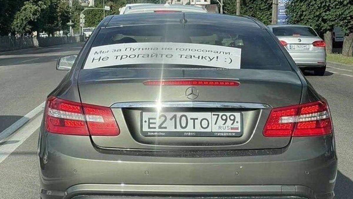 На Киевщине россияне защитили свой Mercedes наклейкой