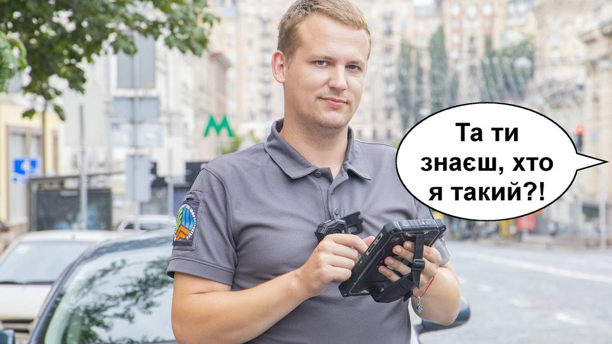 Інспекція з паркування обрала ТОП 10 фраз водіїв-порушників