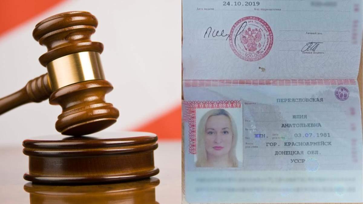 Українська суддя має громадянство РФ і квартиру в окупованому Криму