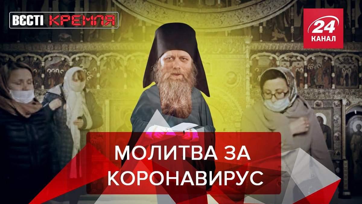 Вести Кремля Сливки: В РПЦ ответили на слова монаха о вреде вакцинации