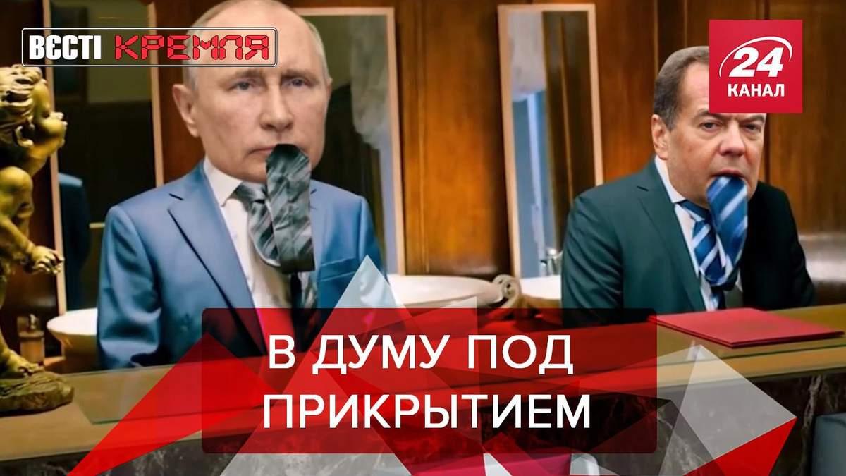 Вести Кремля Сливки: Депутаты начали стыдиться Единой России