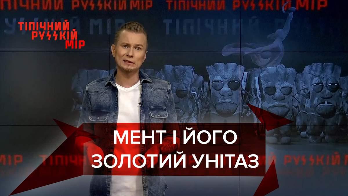 Типичным русский мир: У российского мента нашли золотой унитаз