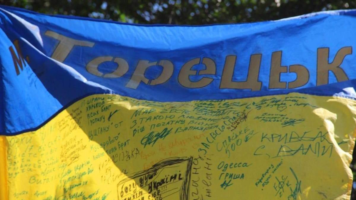 7 років від звільнення Торецька: війна на Донбасі