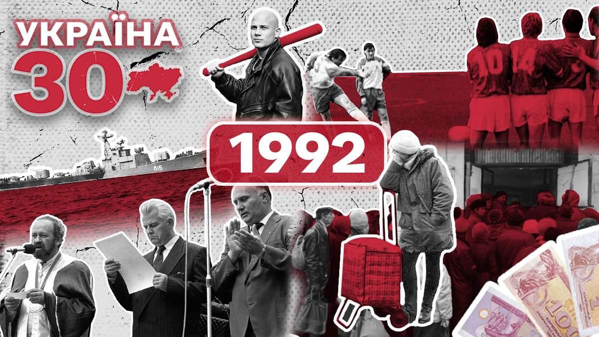 1992 рік незалежності України – нова валюта, війна за флот та Церкву