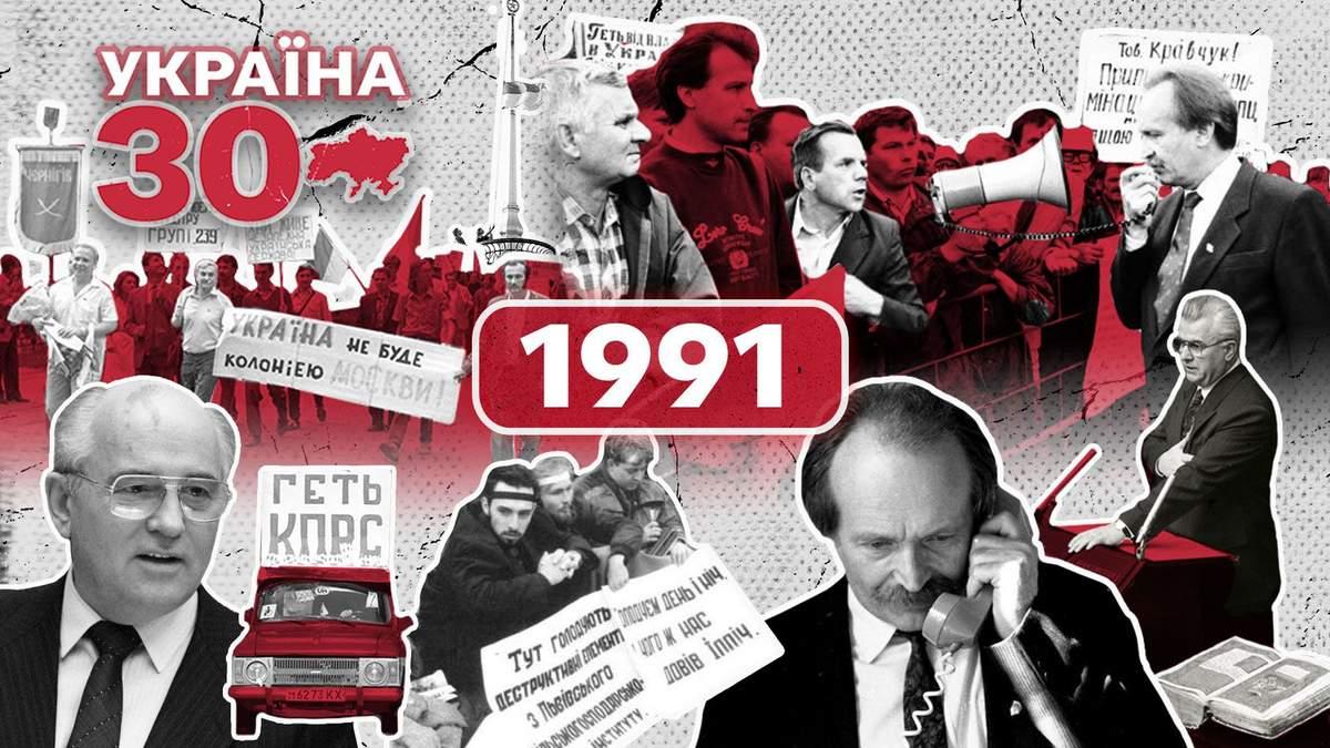 1991 год – распад Советского Союза, возглашение независимости Украины