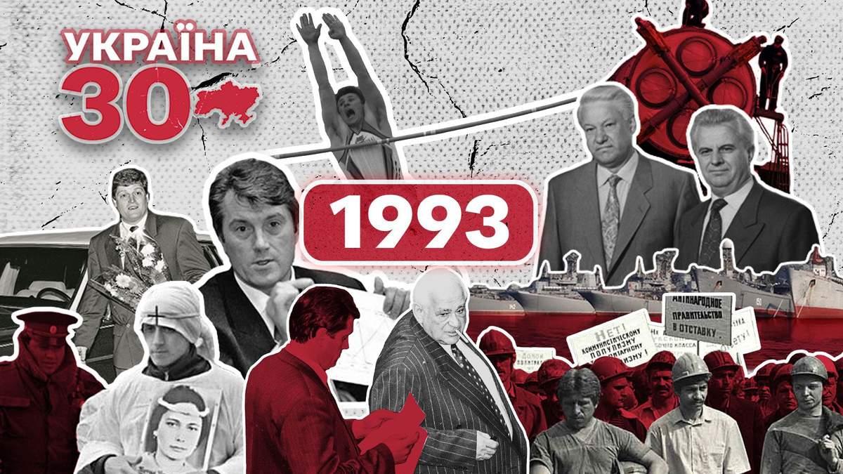 Украине в 1993 году: гиперинфляция и отношения с Москвой
