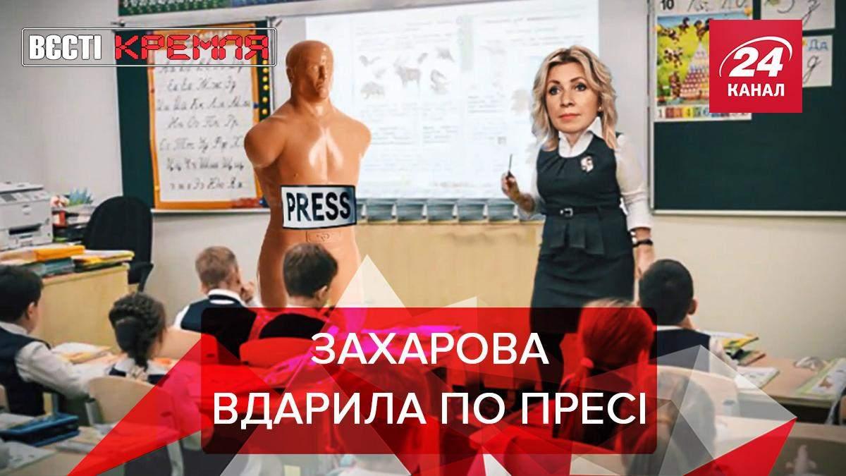 Вести Кремля: Захарова решила побить манекен