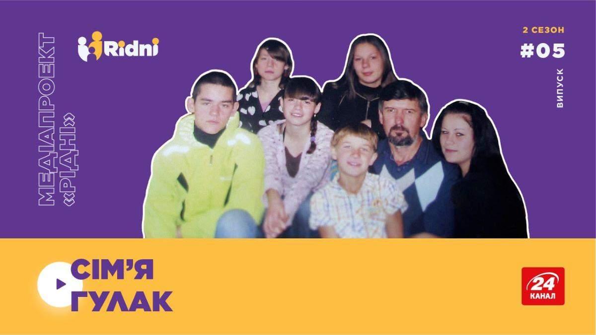 Сім'я Гулак: історія усиновлення 11 дітей у Калуші