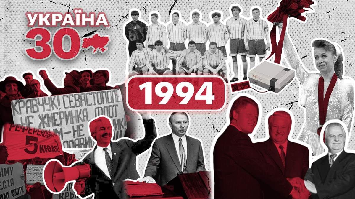 Історія України 1994 рік: Кремль пробував вкрасти Крим