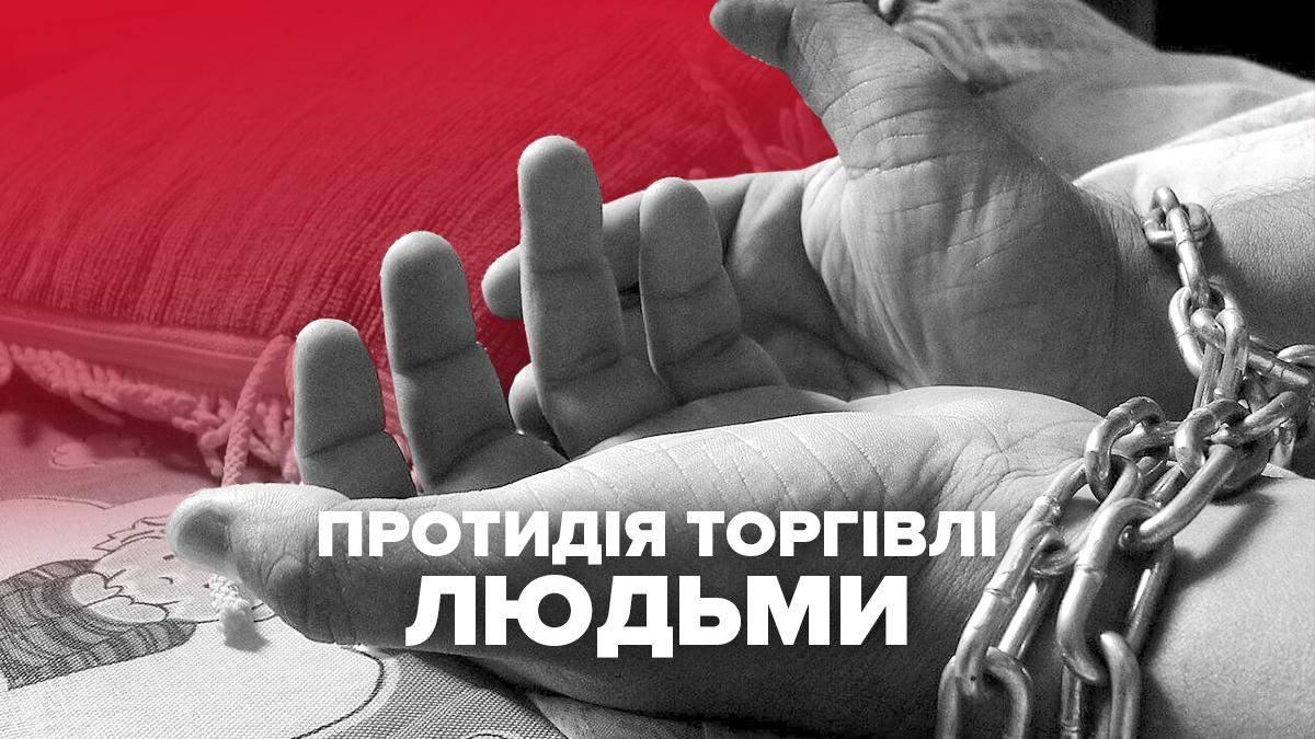 Всесвітній день боротьби з торгівлею людьми