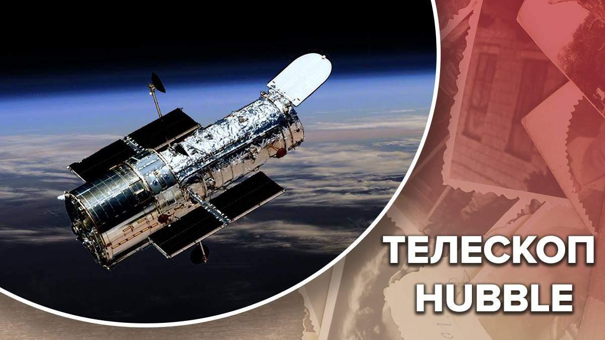 Телескоп Hubble: сколько потратили на выдающийся космический проект