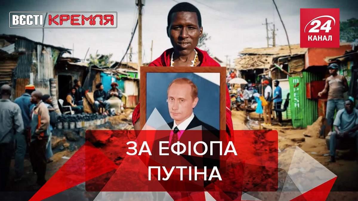 Вести Кремля: Посол Эфиопии заявил о любви к Путину