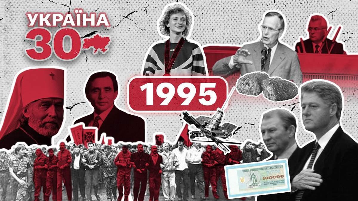 Чем запомнился 1995 Независимости Украины
