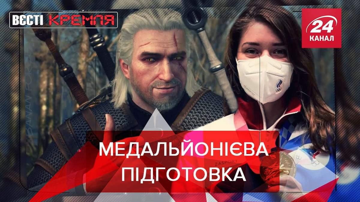 Вести Кремля: Ведьмак приносит победу на Олимпийских играх